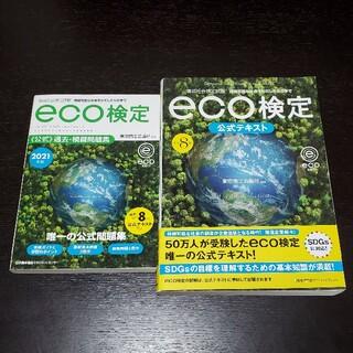 eco検定公式テキスト&過去・模擬問題集 環境社会検定試験 改訂8版(科学/技術)