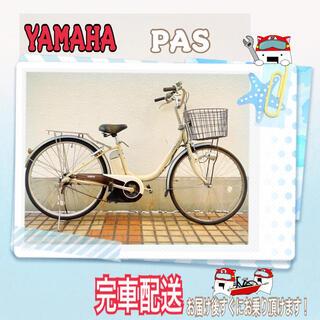 ヤマハ(ヤマハ)の電動自転車 YAMAHA PAS クリーム 26インチ ★完成車配送(自転車本体)