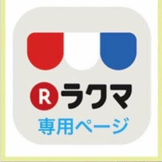 mock 様 専用(文芸)
