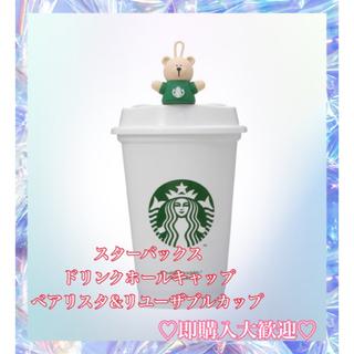 スターバックスコーヒー(Starbucks Coffee)のスターバックス ドリンクホールキャップベアリスタ&リユーザブルカップ(タンブラー)