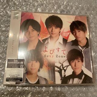 Sexy Zone - よびすて(5th Anniversary盤/完全限定生産)