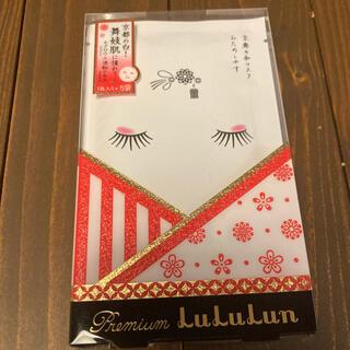 京都のプレミアムルルルン 舞妓肌マスク5袋セット(パック/フェイスマスク)