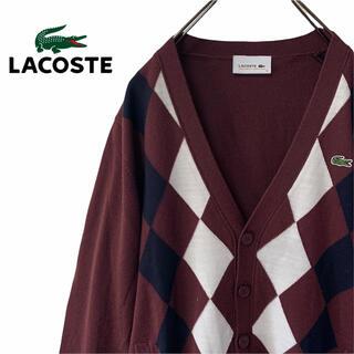 LACOSTE - 【LACOSTE】ラコステ カーディガン アーガイルチェック アースカラー