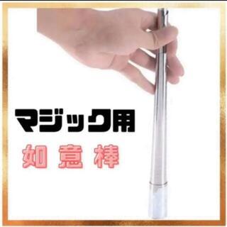 如意棒 伸縮棒 マジック用品 手品ステッキ 小道具(小道具)