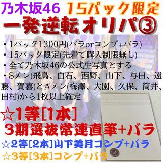 乃木坂46 生写真 15パック限定 高レート直筆  オリパ
