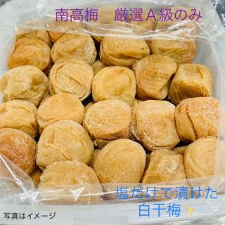 A級 紀州南高梅 白干梅500g✨(漬物)