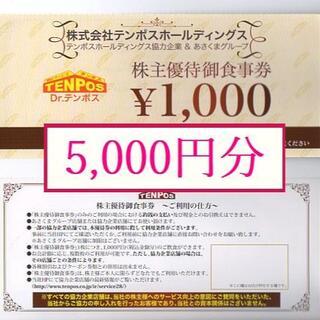 【5000円分】 テンポスホールディングス 株主優待  /ステーキのあさくま(レストラン/食事券)
