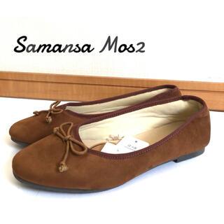 サマンサモスモス(SM2)の新品SM2スエード調シューズ靴M(バレエシューズ)