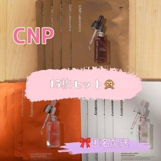 CNP - CNP アンプルマスク 3種類 15枚セット 韓国コスメ フェイスパック