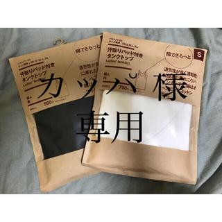 ムジルシリョウヒン(MUJI (無印良品))の無印良品 MUJI 汗取り パッド 付き タンクトップ 白 黒 2枚セット S(その他)