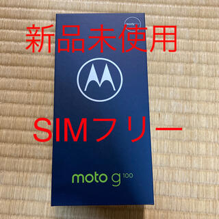 モトローラ(Motorola)の新品未使用 モトローラMotorola moto g100  8GB/128GB(スマートフォン本体)