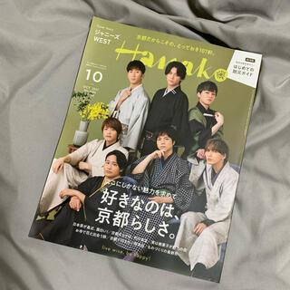 【ジャニーズWEST無事‼️】 Hanako No. 1200 ※切り抜きあり!(アート/エンタメ/ホビー)