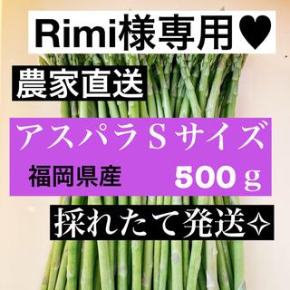 Rimi様専用♥アスパラ Sサイズ (野菜)