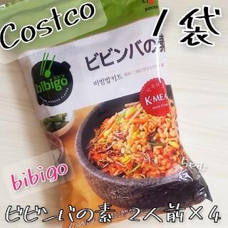 コストコ(コストコ)のコストコ ビビンバの素 bibigo 2人前×4セット(その他)