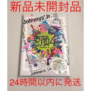 新品未開封品 素顔4 ジャニーズjr.盤 DVD 期間限定生産(アイドル)
