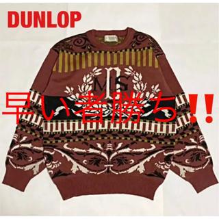 ダンロップ(DUNLOP)の【人気】DUNLOP ダンロップ デザインニット ノルディック柄 総柄 古着(ニット/セーター)
