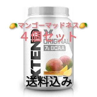 【新品未開封】エクステンド BCAA 4個セット(アミノ酸)