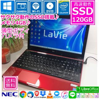NEC - 割と 薄型 SSD 搭載 NEC ノートパソコン 本体 Windows10