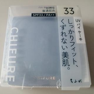 チフレ(ちふれ)の【USED】ちふれUVバイケーキ(ファンデーション)33オークル系(ファンデーション)