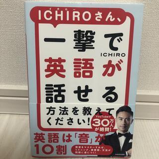カドカワショテン(角川書店)の一撃で英語が話せる方法を教えてください!(語学/参考書)