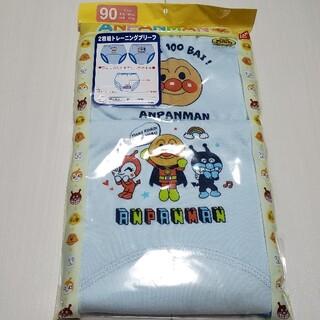アンパンマン(アンパンマン)の新品未開封アンパンマン2枚組トレーニングブリーフ90センチ(トレーニングパンツ)