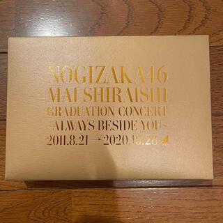 ノギザカフォーティーシックス(乃木坂46)のNOGIZAKA46 Mai Shiraishi Graduation Conc(ミュージック)