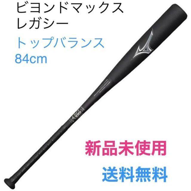 MIZUNO(ミズノ)のビヨンドマックス レガシー トップバランス 84cm スポーツ/アウトドアの野球(バット)の商品写真