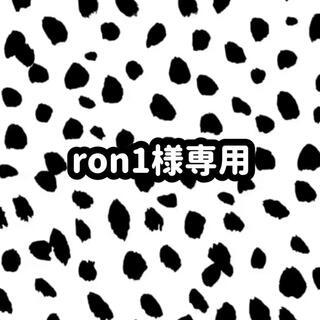 ron1様専用(アイドルグッズ)
