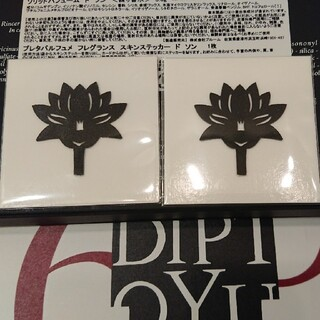 ディプティック(diptyque)のdiptyque 新品未使用 フレグランス スキンステッカー ドソン 2枚(香水(女性用))