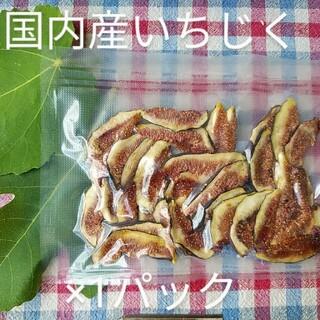 ドライフルーツ いちじく 1パック ドーフィン 無花果(フルーツ)