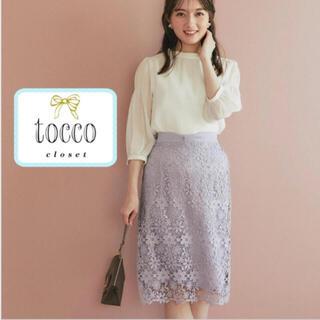 トッコ(tocco)の新品タグつき tocco アイボリー レーススカート 花柄 オシャレ(ひざ丈スカート)