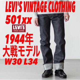 Levi's - LEVI'S VINTAGE CLOTHING S501xx 1944大戦モデル