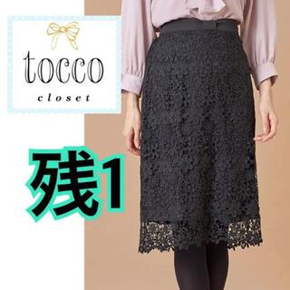 トッコ(tocco)の新品タグつき tocco ブラック レーススカート 花柄 オシャレ(ひざ丈スカート)