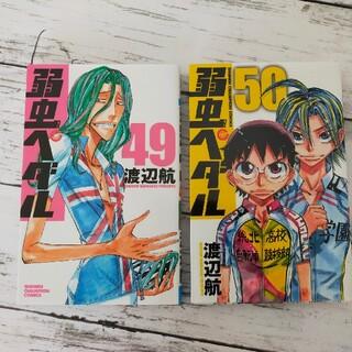 アキタショテン(秋田書店)の弱虫ペダル 49、50巻 2冊(少年漫画)