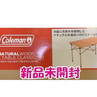 Coleman - 110★最低価格★新品未使用!ナチュラルウッドロールテーブルクラシック110