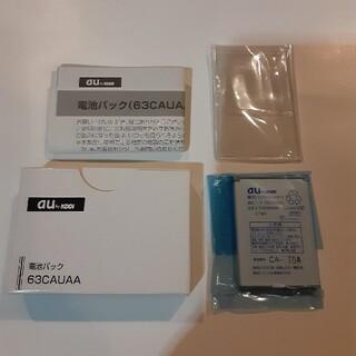 エーユー(au)の【新品未使用】au 電池パック 63CAUAA【純正品】(携帯電話本体)