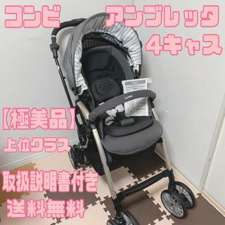 【美品】 コンビ アンブレッタ ベビーカー 4キャス エッグショック UH