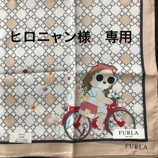 フルラ(Furla)の専用 FURLA ハンカチ(ハンカチ)