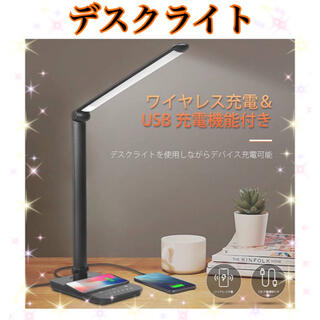デスクライト LED ワイヤレス充電対応 目に優しい 電気スタンド 卓上ライト