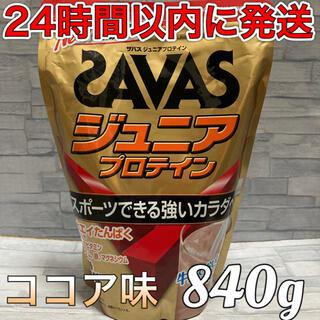 ザバス(SAVAS)のSAVAS ザバス ジュニアプロテイン ココア 840g(プロテイン)