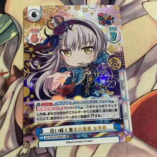 Reバース 狂い咲く紫炎の薔薇 友希那 SP+(シングルカード)