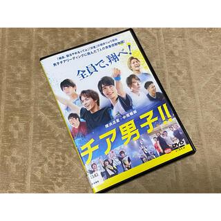 チア男子 DVD 横浜流星 青春感動物語(日本映画)