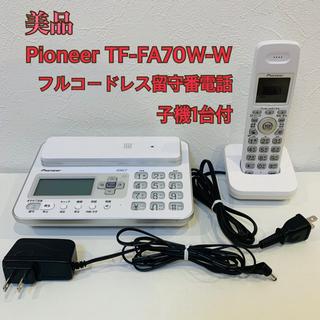 Pioneer - 【美品】Pioneer パイオニア DECTフルコードレス留守番電話 子機1台付