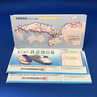ジェイアール(JR)の【匿名配送】JR西日本株主優待鉄道割引券2枚(その他)