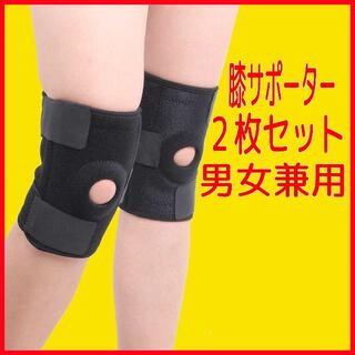 膝サポーター 左右兼用 フリーサイズ 関節炎 関節靭帯 2個セット