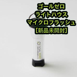 [新品]ゴールゼロ ライトハウス マイクロ ランタン