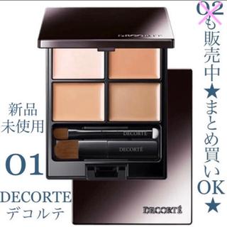 COSME DECORTE - DECORTE(デコルテ)】トーンパーフェクティング パレット 01