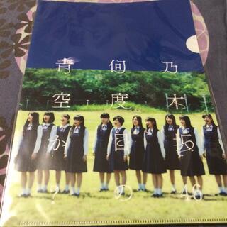 ノギザカフォーティーシックス(乃木坂46)の乃木坂46 何度目の青空か クリアファイル 新品 未開封(アイドルグッズ)