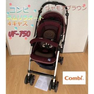 コンビ(combi)の【美品】コンビ ネムリエオート4キャスUF-750 ハイシート58㎝(ベビーカー/バギー)