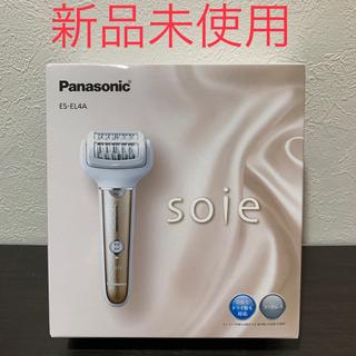 Panasonic - 新品パナソニックPanasonic 脱毛器 soie(ソイエ)ES-EL4A-N